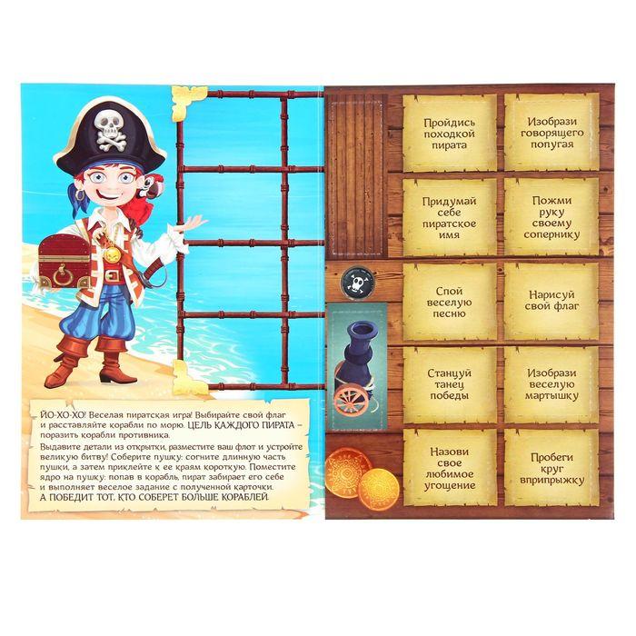 Поздравление сценка пират