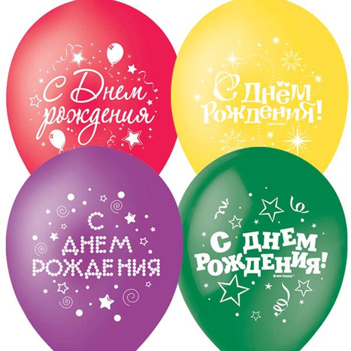 пасхалки существуют шары с днем рождения пожелания волна веселья внимания