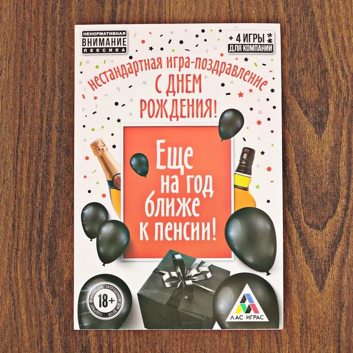 Игры день рождения поздравления