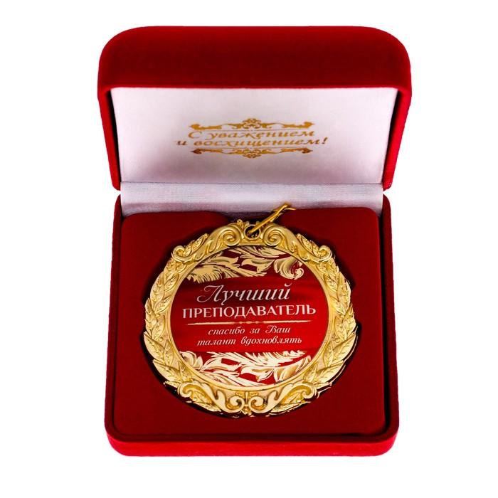 Открытка медаль лучшему учителю